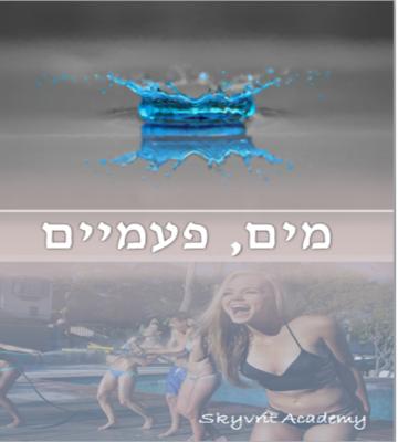 water-twice