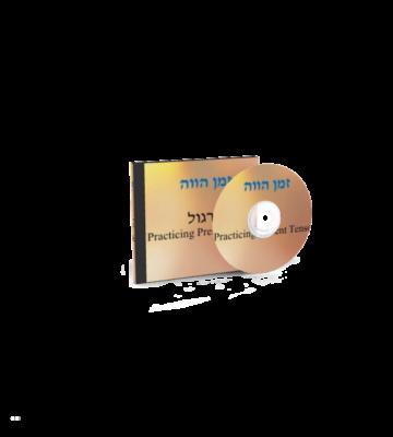 PRESEnt-tense-Hebrewpractice
