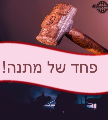 Free Hebrew books, scary gift (4)