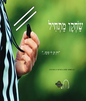 learning Hebrew- שחקן מתחיל