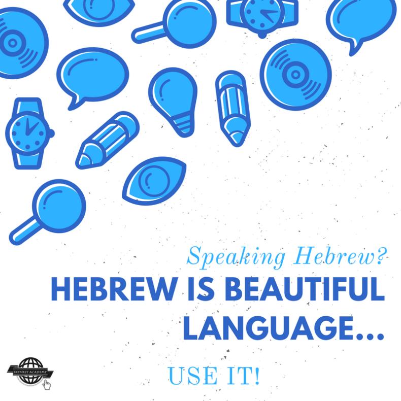 עברית שפה יפה, השתמשו בה