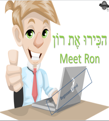Learning Hebrew- meet Ron