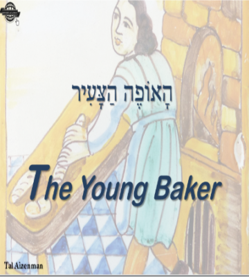 Hebrew for beginners-  The young baker