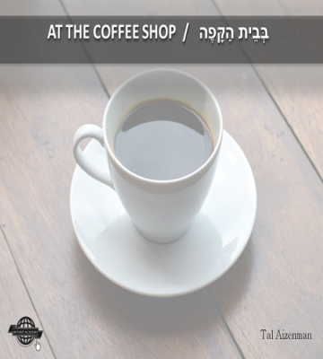 AT THE COFFE SHOP-LEARN HEBREW ONLINE