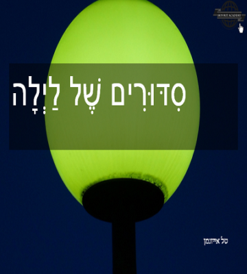 Learning Hebrew- סידורים של לילה