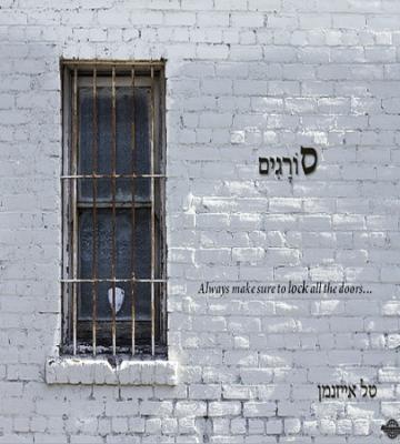 hebrew-book-soragim