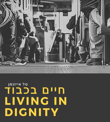 hebrew-for-beginners-living-in-dignity