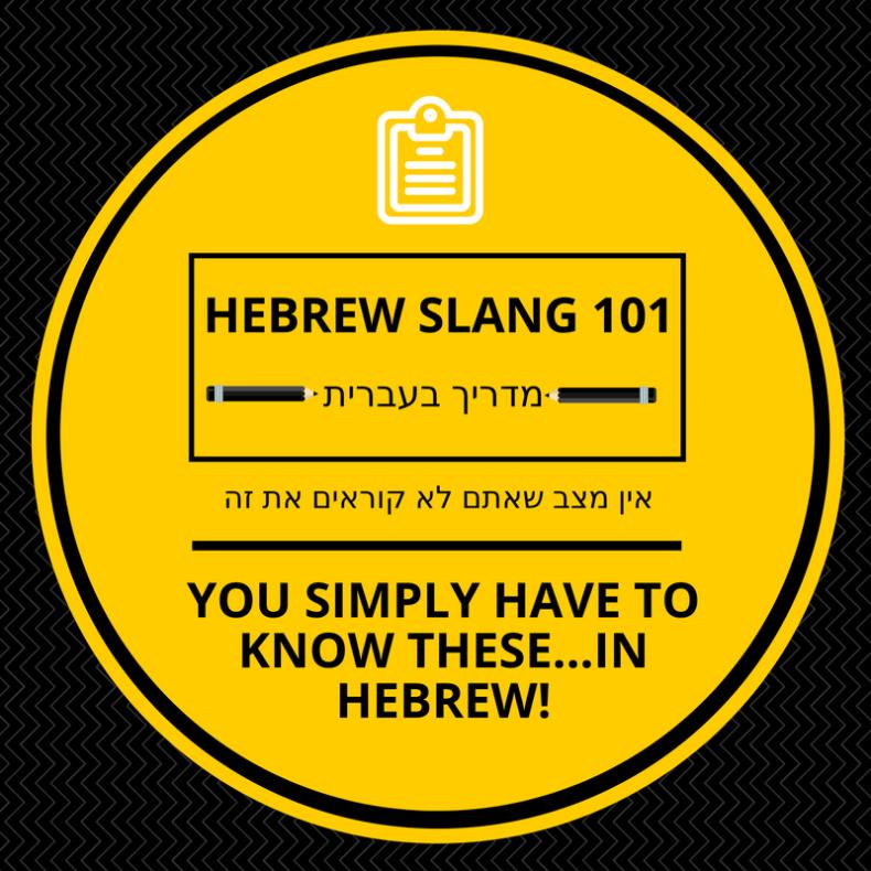 Hebrew Slang 101