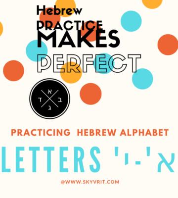 practicing-hebrew-alphabet