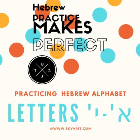 Practicing-hebrew-alphabet-e1477693052136