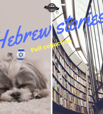 All Hebrew Books (ALL LEVELS)