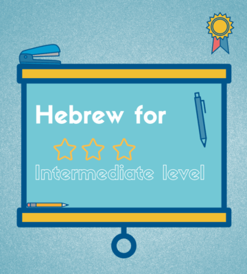 Hebrew for Intermediate students